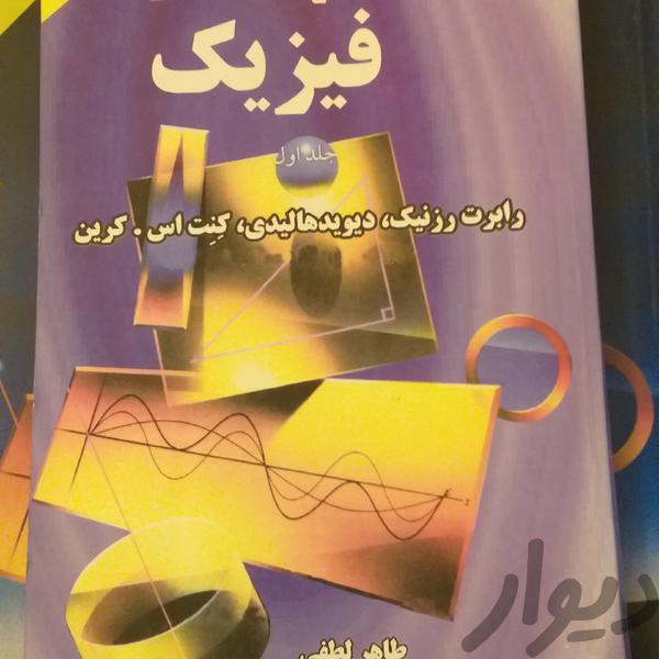 کتابهای دانشگاهی و کنکوری الکترونیک و عمومی|آموزشی|اهواز حصیرآباد|دیوار