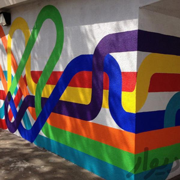دیوار نویسی.نقاشی و زیبا سازی|پیشه و مهارت|خرمآباد|دیوار