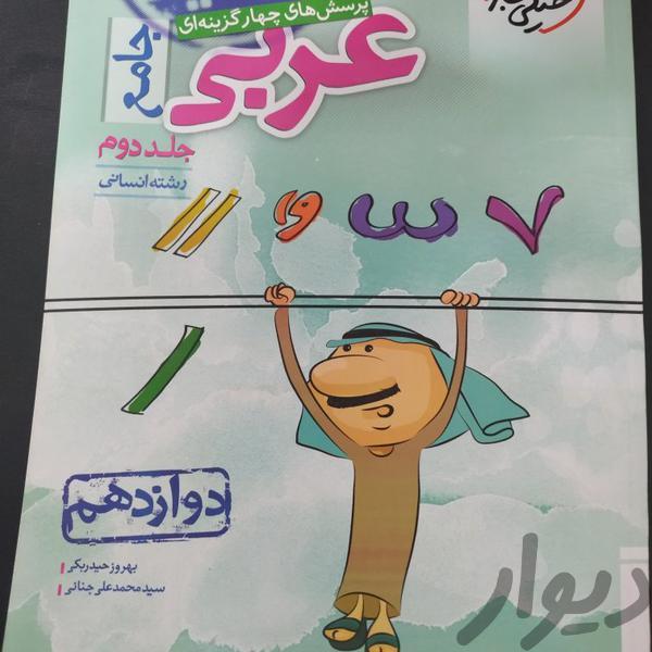 کتاب عربی دهم یازدهم و دوازدهم انسانی خیلی سبز|آموزشی|زاهدان|دیوار