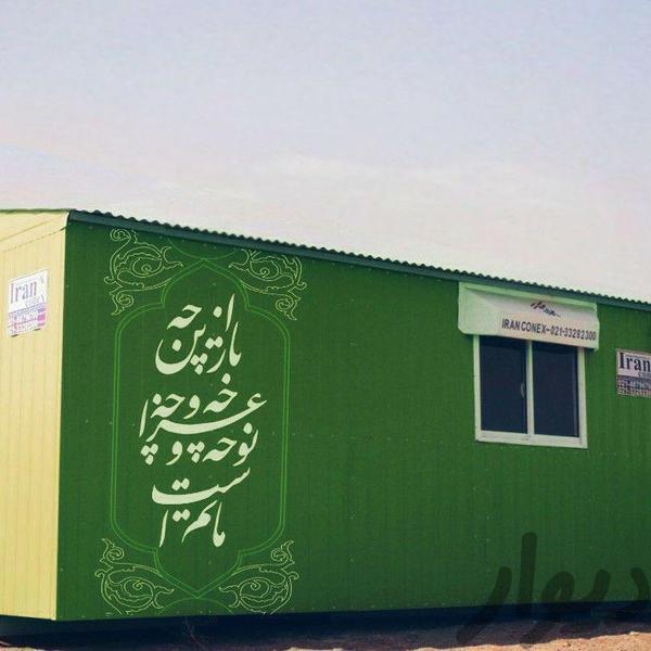 ایستگاه صلواتی کانکس اقامتی و سرویس بهداشتی سیار|عمده فروشی|آبادان|دیوار
