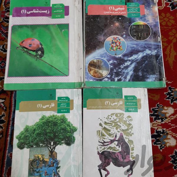 کتابهای درسی|آموزشی|زاهدان|دیوار