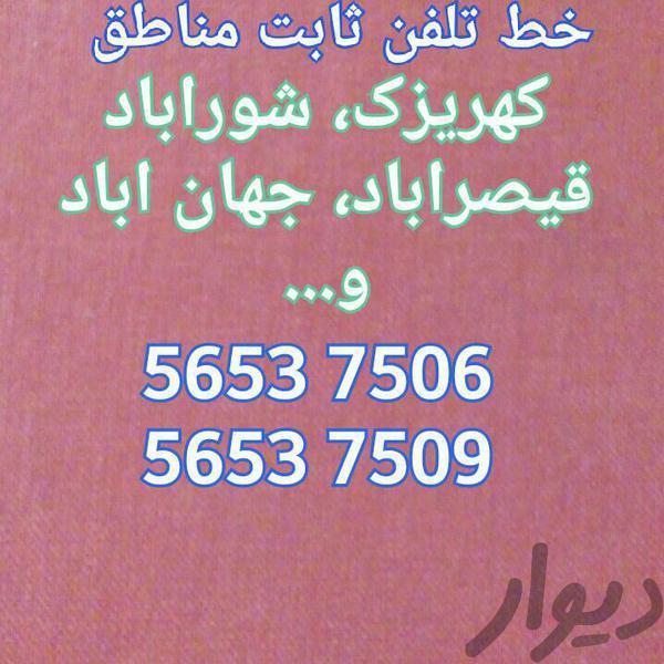 ۲ خط تلفن شهری کهریزک|تلفن رومیزی|تهران، شهر ری|دیوار