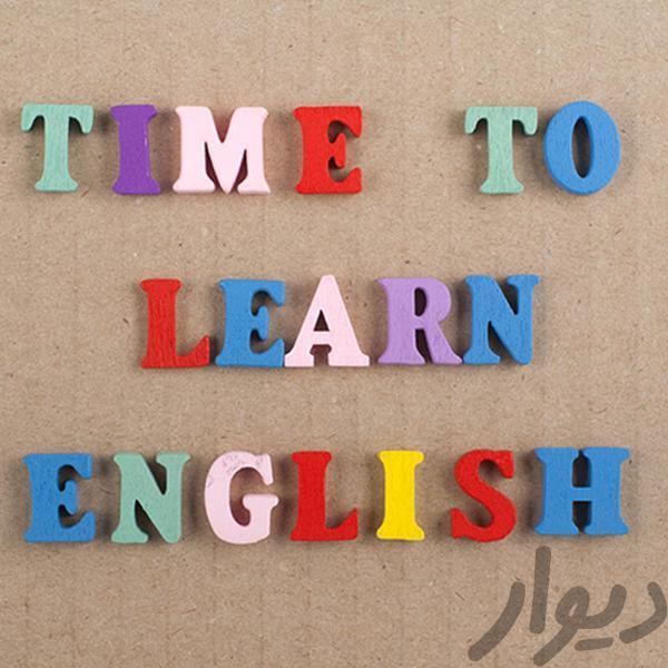 تدریس زبان انگلیسی|زبان خارجی|تهران، ونک|دیوار