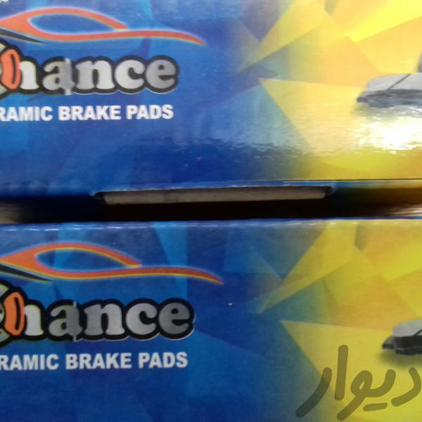 لنت چنس  با کیفیت chance|قطعات یدکی و لوازم جانبی خودرو|تهران، اقدسیه|دیوار