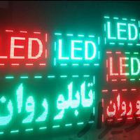 تابلو روان ال ای دی LED تابلوروان